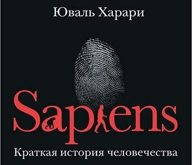 Книга Sapiens Краткая история человечества