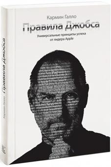 Книга Правила Джобса