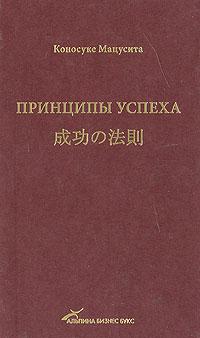 Книга Принципы успеха