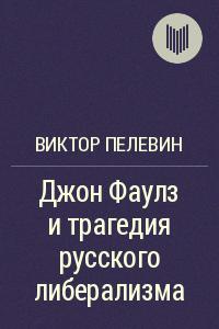 Книга Джон Фаулз и трагедия русского либерализма
