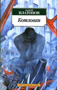 Книга Котлован
