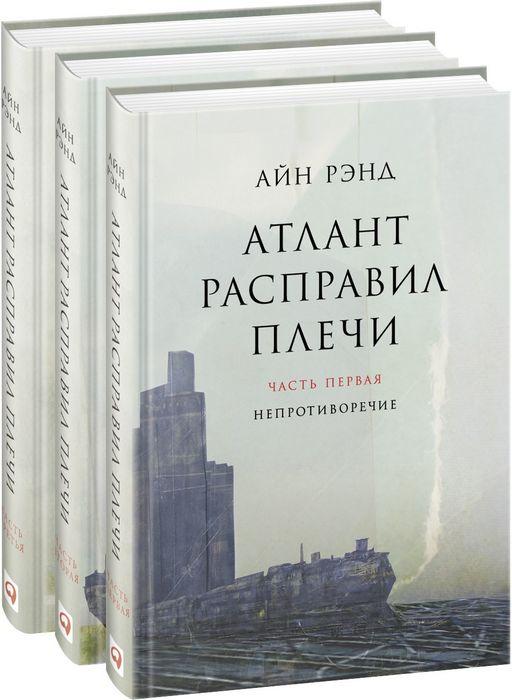 Книга Атлант расправил плечи
