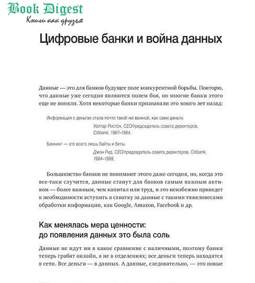 Книга Цифровой банк - фрагмент