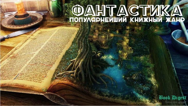 Фантастика. Популярнейший книжный жанр