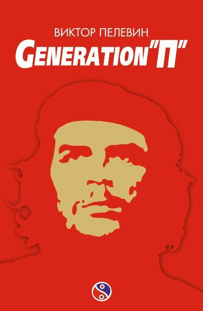 Поколение П