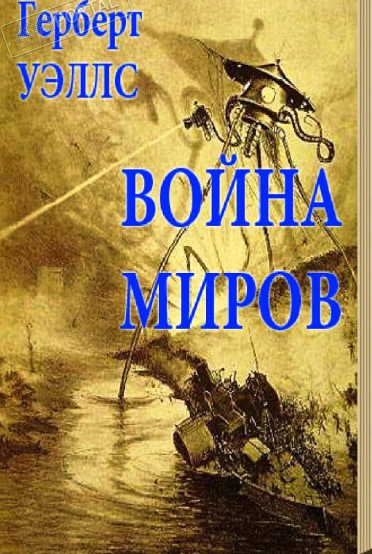 книга Война миров