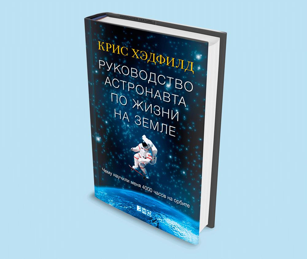 Книга Руководство астронавта по жизни на Земле
