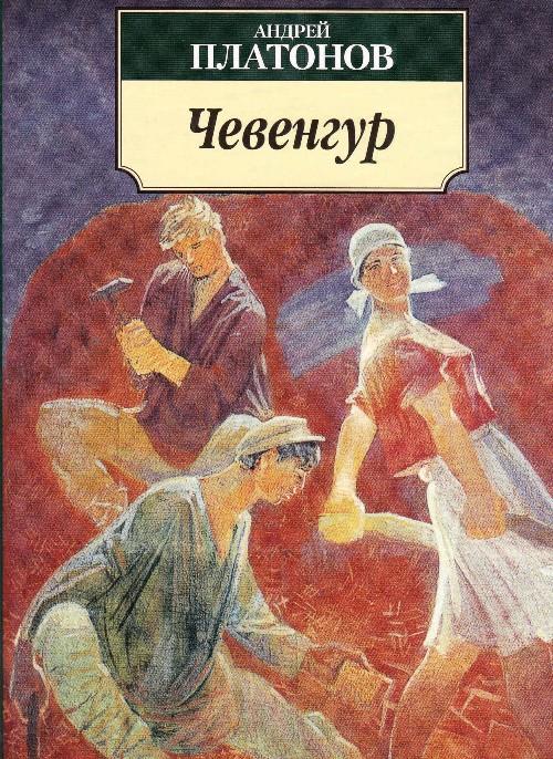 Книга Чевенгур