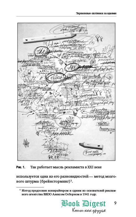 Книга Как придумать идею, если вы не Огилви - фрагмент
