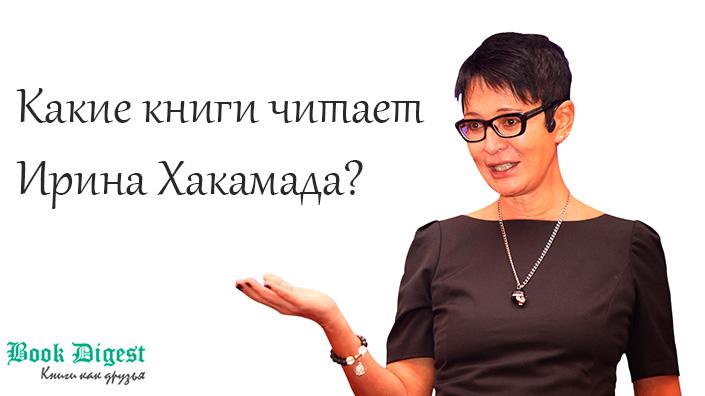 Какие книги читает Ирина Хакамада