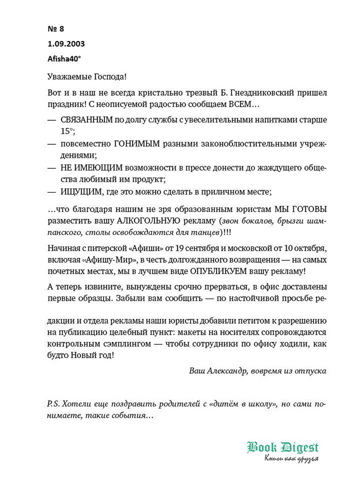 Книга Лети с приветом! Александр Ионицкий