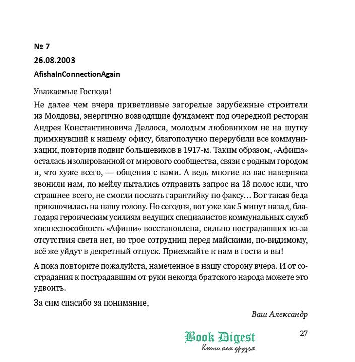 Книга Лети с приветом - фрагмент
