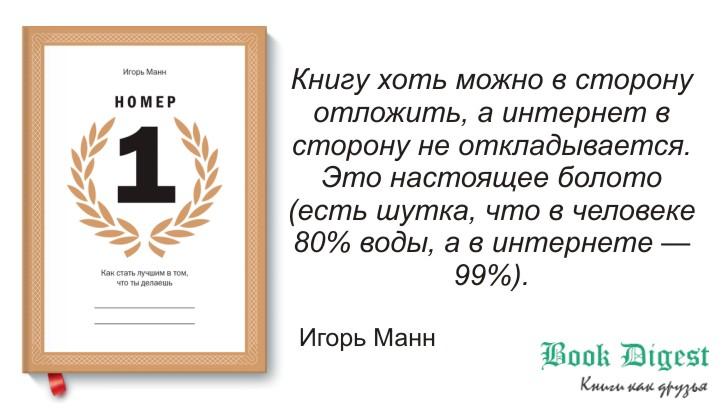 Номер 1. Игорь Манн