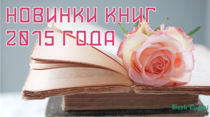 Книжные новинки и самые ожидаемые книги 2015года