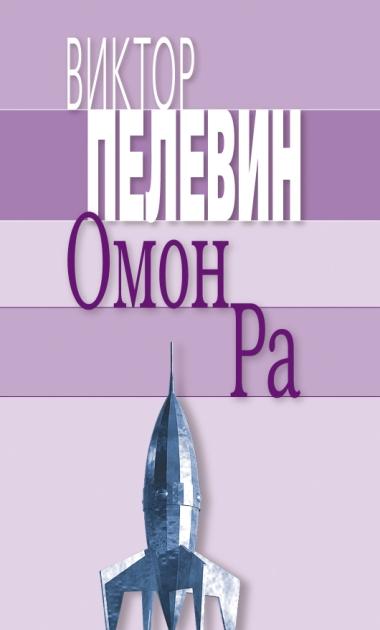 Книга Омон Ра