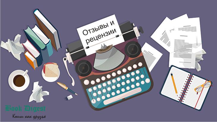 Отзывы и рецензии. В чем отличие и как писать?