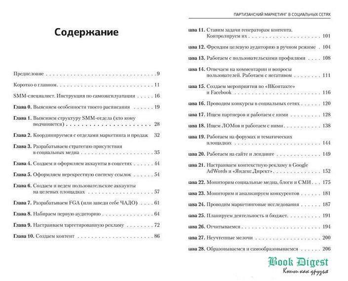 Книга Партизанский маркетинг в социальных сетях - содержание