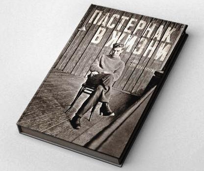 Книга «Пастернак в жизни»