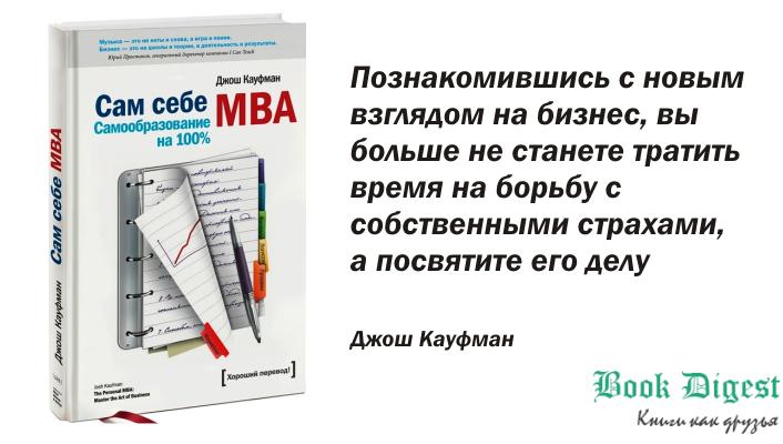 Сам себе MBA. Самообразование на 100 %. Джош Кауфман