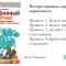 Сарафанный маркетинг. Энди Серновиц