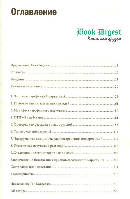 Книга Сарафанный маркетинг - содержание