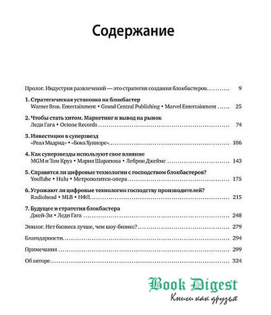 Книга Стратегия блокбастера - содержание