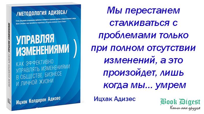Книга Управляя изменениями