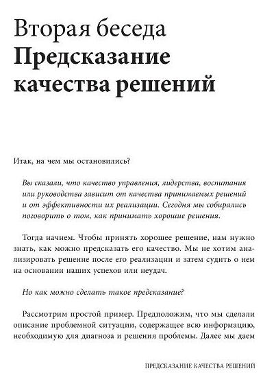 Фрагмент книги Управляя изменениями