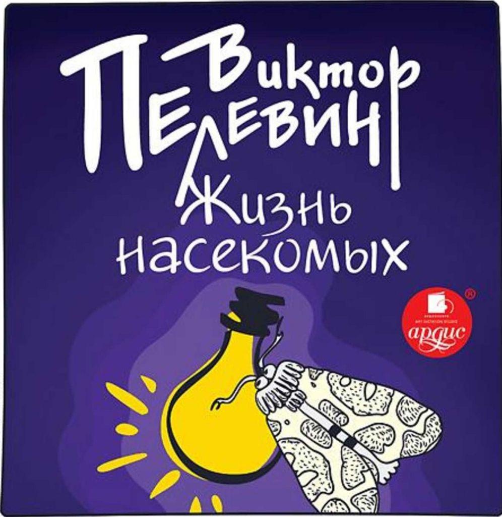 Книга Жизнь насекомых