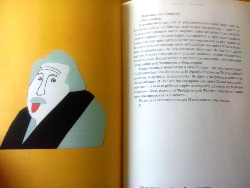 Книга Корогодского У нас был секс - фрагмент