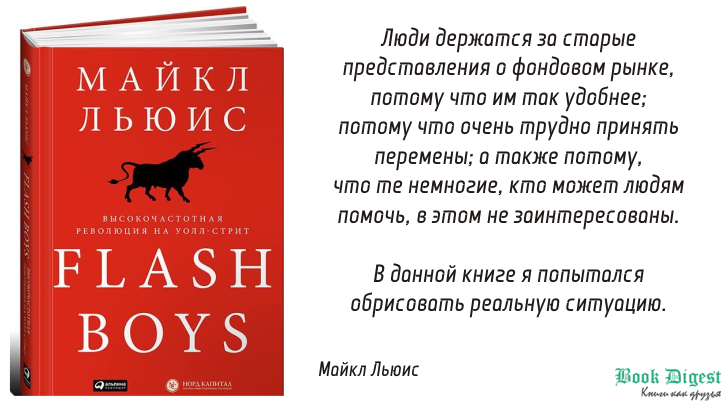Книга Flash Boys