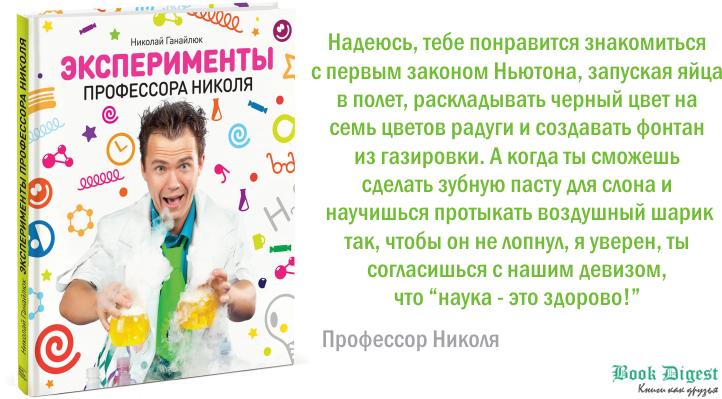 Книга Эксперименты профессора Николя