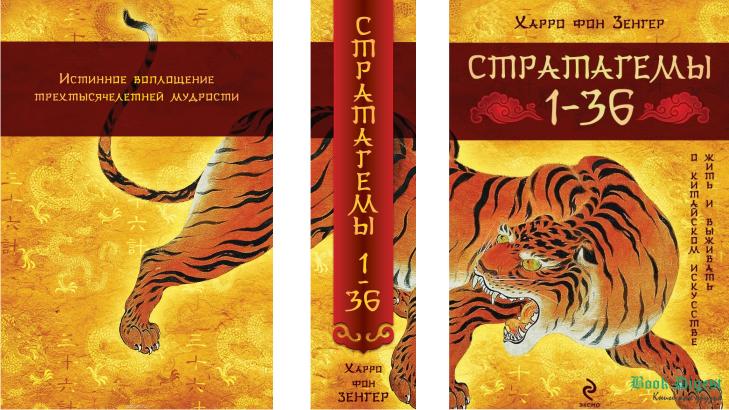 Стратагемы 1-36 Книга