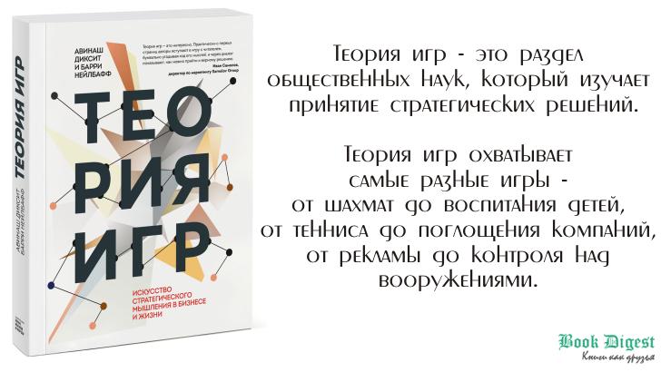 Книга Теория игр