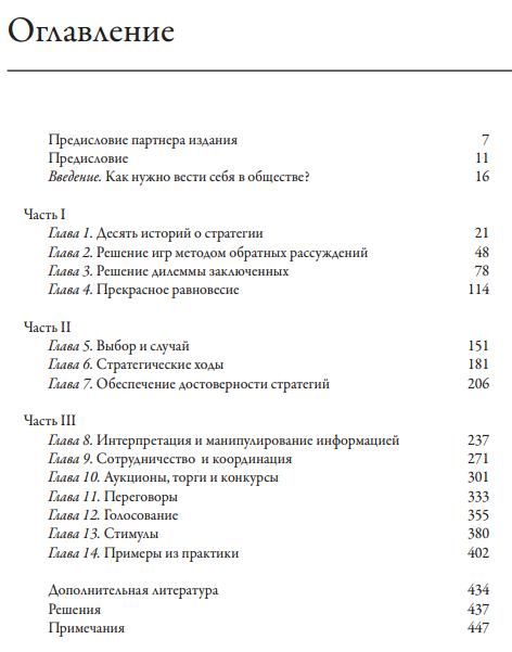 Теория игр - Содержание книги