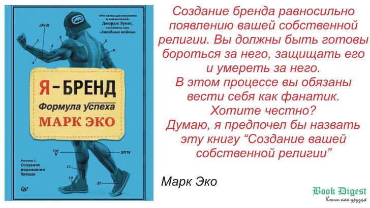 Книга Я - бренд. Марк Эко