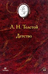 Книга Детство Толстой