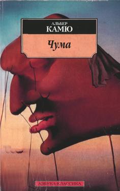 Книга Чума