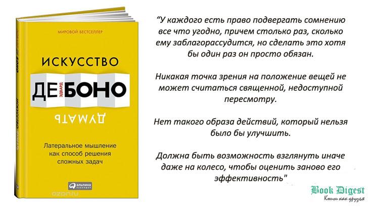Книга Искусство думать
