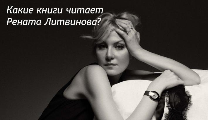 Какие книги читает Рената Литвинова