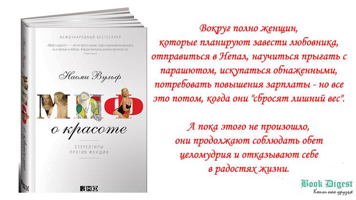 Книга Миф о красоте