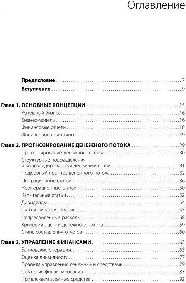 Содержание книги Управление денежными потоками