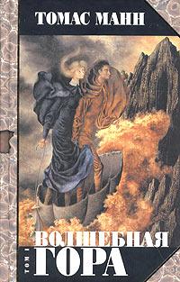 Книга Волшебная гора