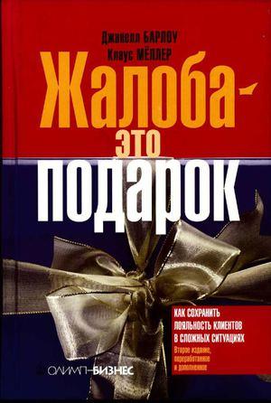 Книга Жалоба - это подарок