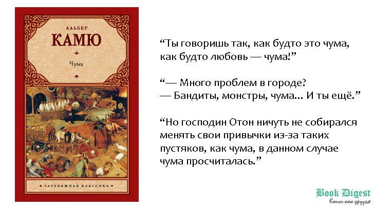 Чума. Альберт Камю