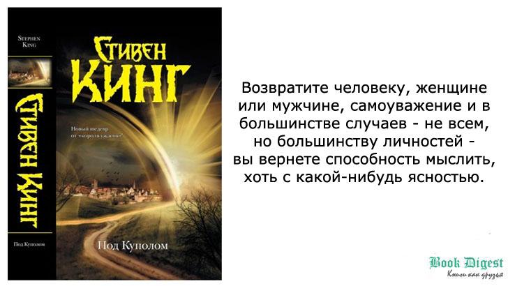 Под Куполом книга