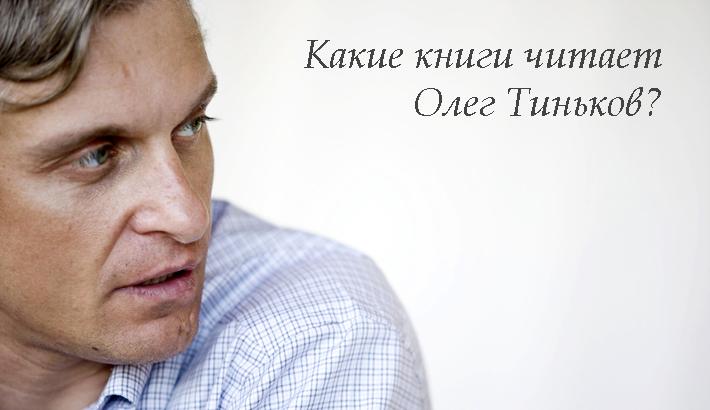 Какик книги читает Олег Тиньков