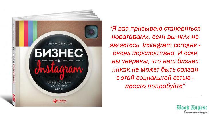 Антем Сенаторов Бизнес в Instagram