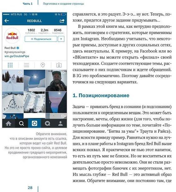 Книга Бизнес в Instagram Артем Сенаторов