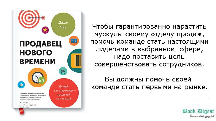 Книга Продавец нового времени
